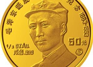 毛泽东诞辰100周年金币有没有收藏价值?投资价值怎么样?