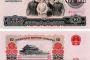 大团结10元收藏介绍 1965年10元纸币值多少钱一张?