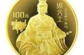 1994年周文王金币收藏都需要注意什么?