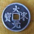 大宋元寶值多少錢  大宋元寶具有投資價值嗎