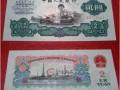 第三套人民币1960年2元回收价格  全国各地收购各种旧版人民币
