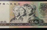 1990年50元收藏价值