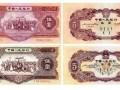 第二版人民币五元分析