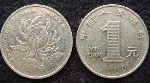 2000年一元硬币菊花值多少钱?2000年一元硬币菊花收藏前景解析
