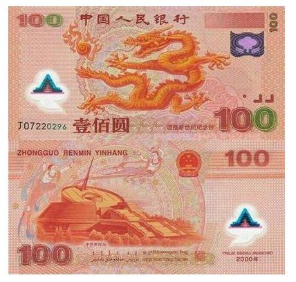 纪念意义非凡的千禧龙年纪念钞