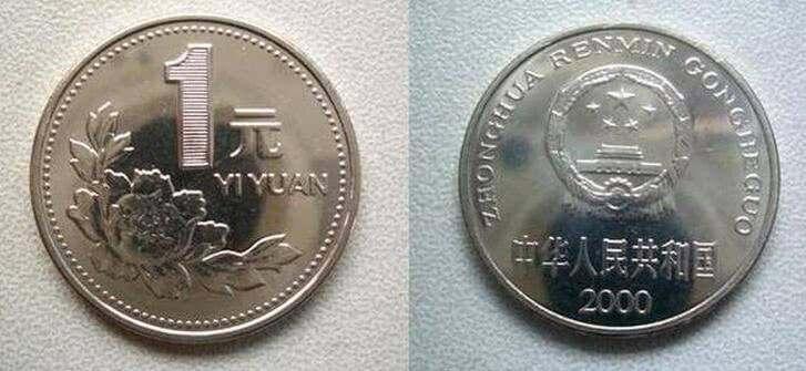 2000年一元硬币值多少钱一枚?怎么收藏这枚硬币稳赚不赔?