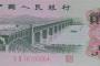 1962年的2角纸币值多少钱一张?1962年的2角纸币市场行情分析