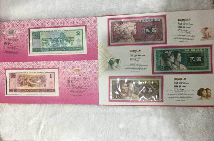 第四套人民币同号钞珍藏册价格及收藏价值分析
