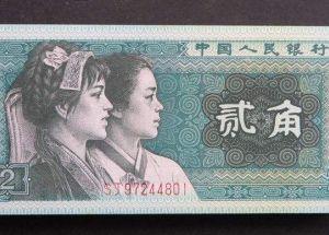 80年二角纸币价格行情怎么样?80年二角纸币收藏价值介绍