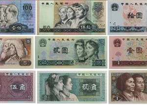 上海哪里高价回收旧版纸币?全国各地长期上门专业收购旧版纸币