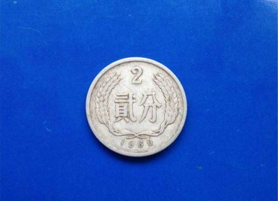 2分硬币收藏价格表 哪些年份的2分硬币比较值得收藏