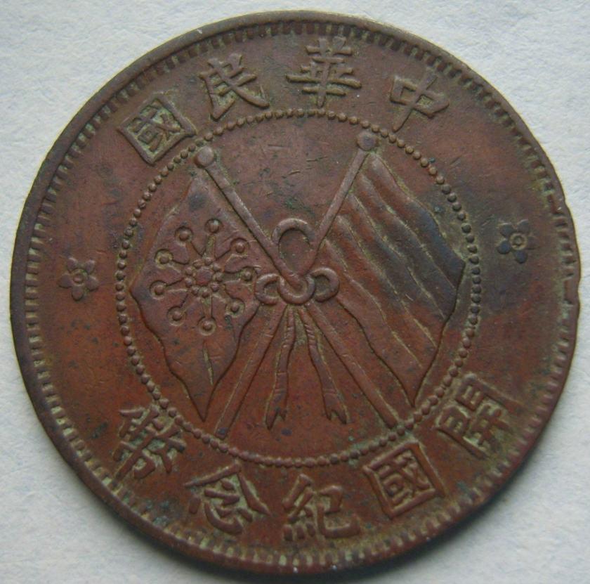 开国纪念币价格  如何选购开国纪念币
