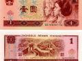 96年的一元纸币值多少钱一张?96年的一元纸币收藏价值解析