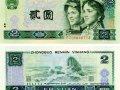 80年二元人民币价格行情怎么样?80年二元人民币收藏价值介绍