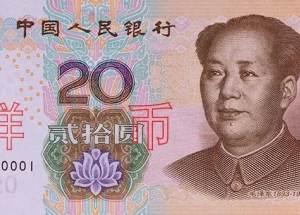 2005年版20元值多少钱一张?2005年版20元有收藏价值吗?