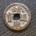 靖康通宝图片及相关史料记载  靖康通宝收藏价值