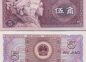 第四套人民币五毛钱纸币值多少钱?附五毛钱纸币防伪方法