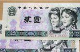 1980年2元人民币价格值多少钱一张?1980年2元人民币图片介绍