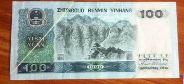 90版100元錯版幣價格值多少錢 90版100元錯版幣市場行情