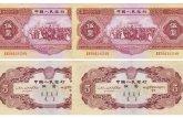 第二套人民币五元价格值多少钱?浅析第二套人民币五元收藏价值