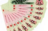 1962年2角纸币值多少钱一张?附1962年2角纸币价格表
