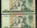 1990年五十元纸币价格是多少?附1990年五十元纸币收藏方法