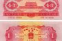 天安门红1元价格行情如何?教你判断1953年一元纸币值多少钱!