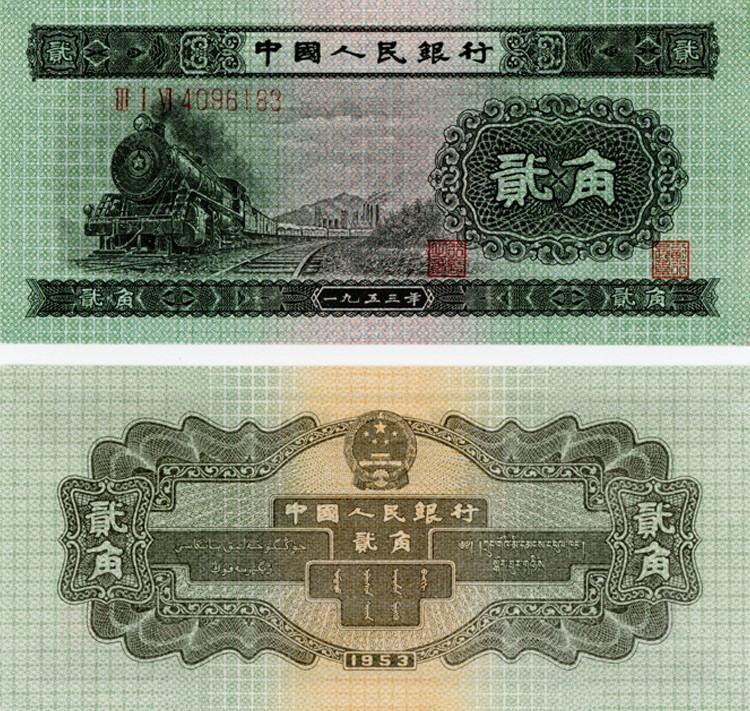 1953年贰角纸币价格值多少钱?火车头贰角纸币收藏方法介绍