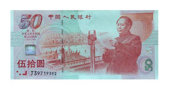 纪念钞最新价格表 纪念钞为什么那么受人欢迎