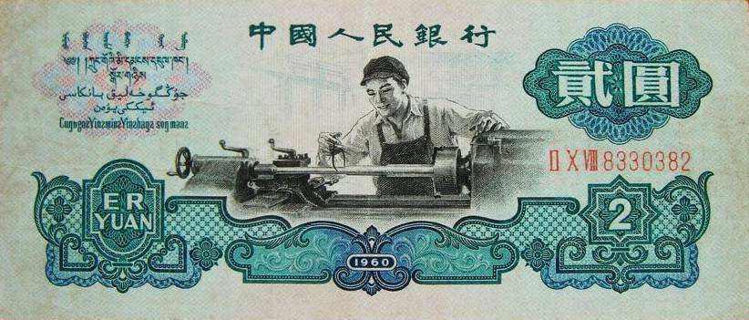 1960年贰元纸币价格还会持续上涨吗?车工贰元纸币市场行情介绍