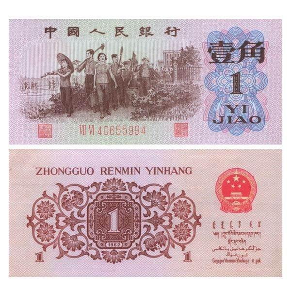 第三版人民币一角值多少钱一张?附第三版人民币一角收藏建议