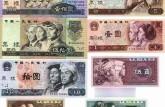 哈尔滨哪里高价收购旧版纸币?全国各地专业上门回收旧版纸币