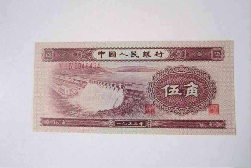 53版五毛纸币值多少钱一张?附水坝五毛纸币收藏建议