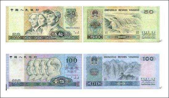 第四套人民币如何收藏?附第四套人民币最新价格表