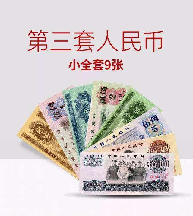 第三套人民币的价钱是多少?附最新第三套人民币价格表