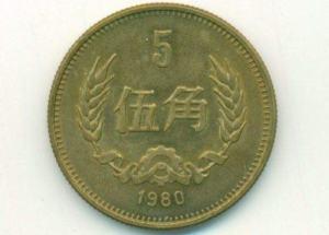 1980年5角硬币值多少钱?1980年5角硬币收藏投资价值分析