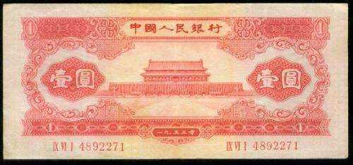 天安门红1元市场价值有哪些?1953版1元人民币图片及价格一览