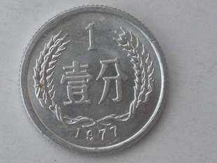 1977年一分硬币价格是若干钱 1977年一分硬币的收藏价值剖析