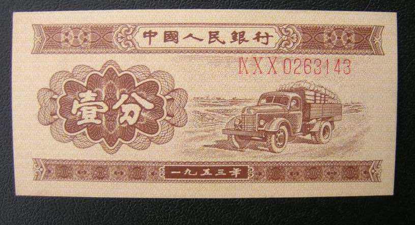 1953年一分钱纸币值多少钱?附1953年一分钱纸币图片及价格