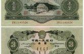 1953年3元纸币收藏须知 1953年3元纸币最新价格是多少?
