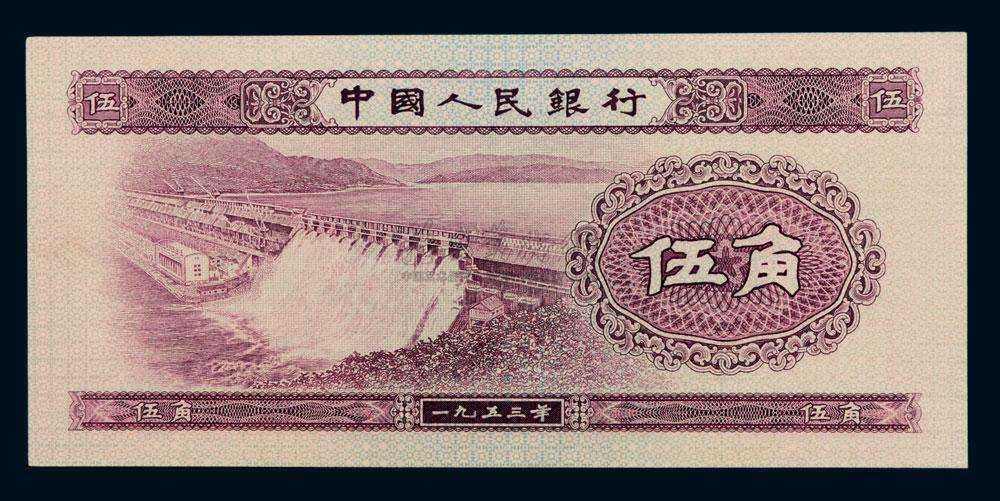 二版币五毛纸币收藏介绍 第二套人民币五毛纸币价格是多少?
