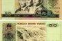 80年50元人民币市场价值有哪些?80年50元人民币图片及价格介绍