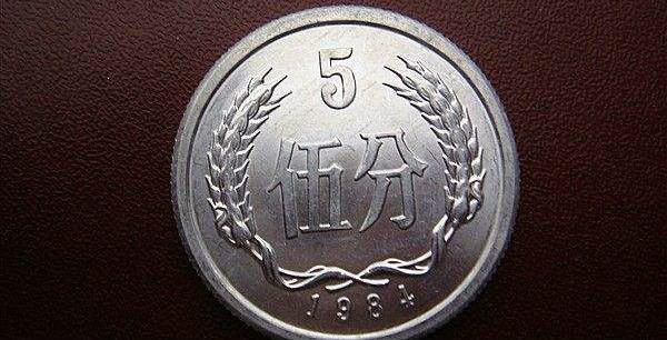 1984年的五分硬币值多少钱 1984年五分硬币收藏投资分析
