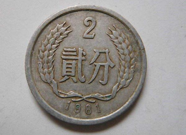 1981年贰分硬币值多少钱 1981年贰分硬币上升空间怎么样