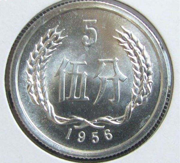 1956年5分硬币价格 1956年5分硬币收藏价值分析