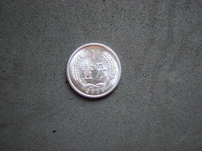 2011年1分硬币值若干钱 2011年1分硬币市场价格