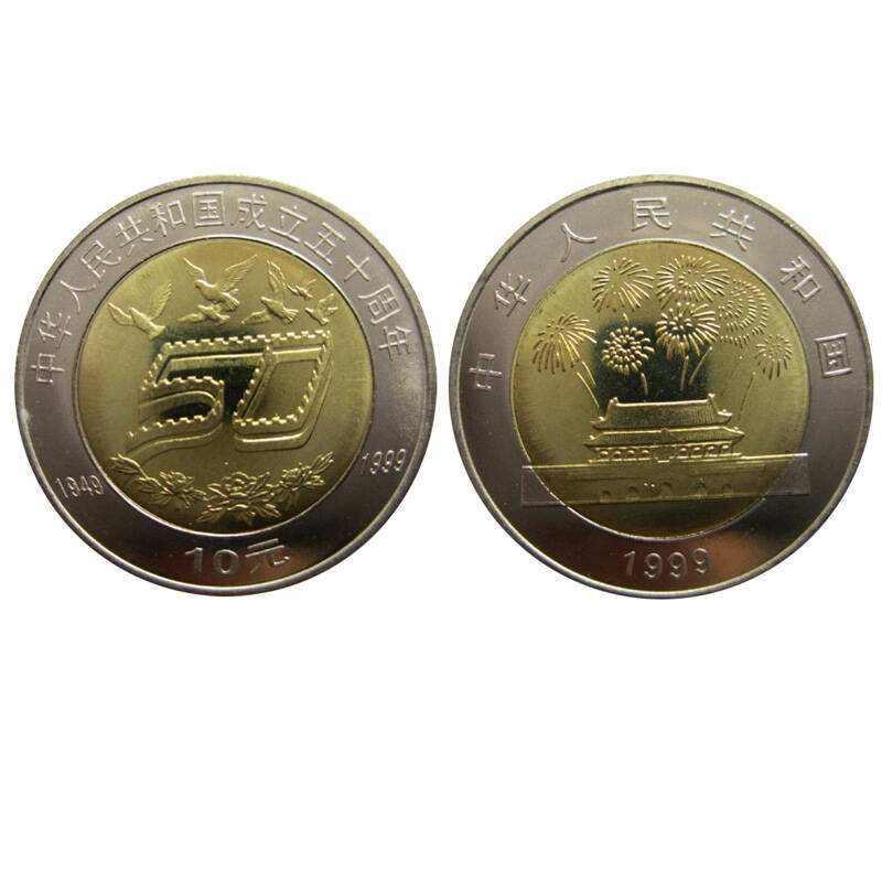 50周年纪念币价格 50周年纪念币收藏价值分析
