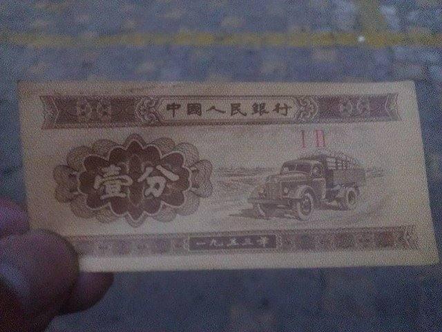 一九五三年的纸币价格 一九五三年纸币收藏投资建议