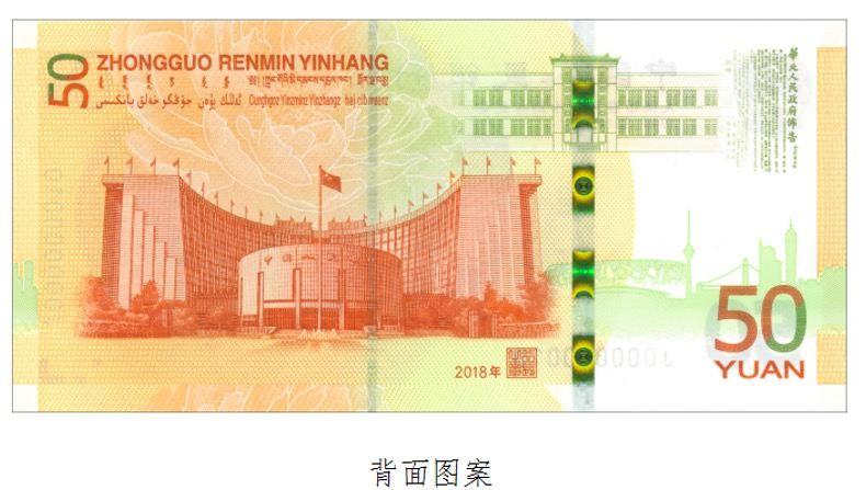 人民币纪念钞价格表 人民币纪念钞图片及介绍