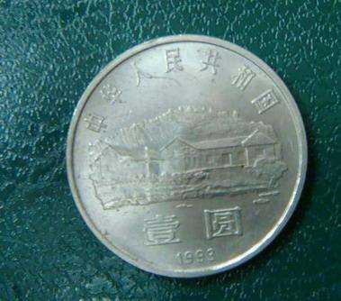 2008年的一元硬币值多少钱 2008年的一元硬币值不值得收藏